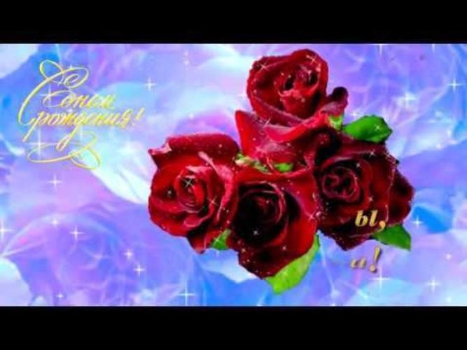 Анимация Красивая открытка с днем рождения женщине - С