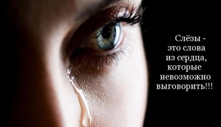 Картинки с надписью о слезах и боли