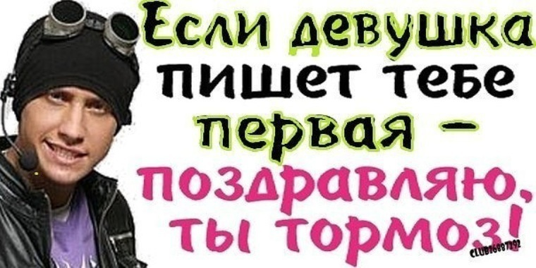 Дню валентина, картинка с надписью если девушка пишет первая поздравляю ты тормоз
