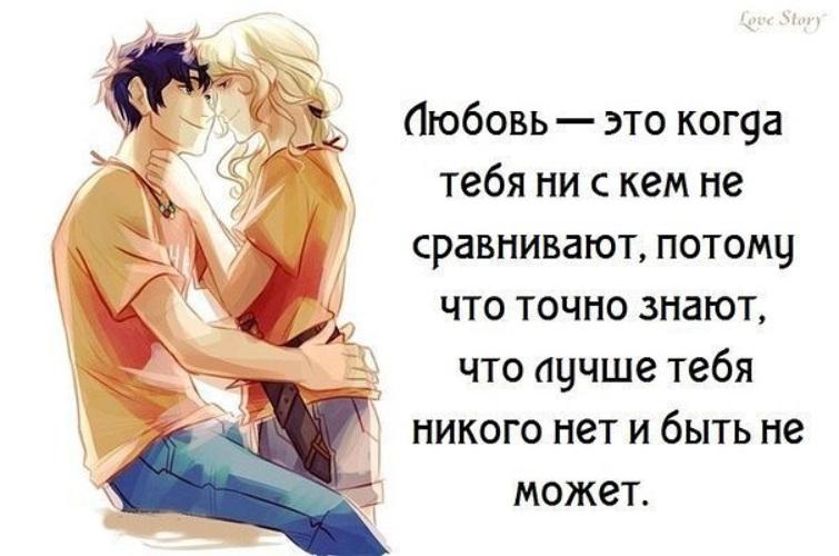 Картинка про, картинки о любви с надписями со смыслом для мужчины на расстоянии
