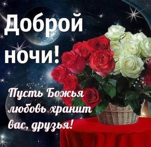Моим подругам доброй ночи картинки