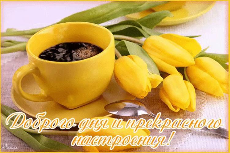 Открытка с добрым воскресным утром и хорошего настроения, открытку днем